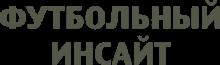Интернет-издание о любительском футболе | <a href='//footballinsight.ru' target='_blank' rel='nofollow'>footballinsight.ru</a>